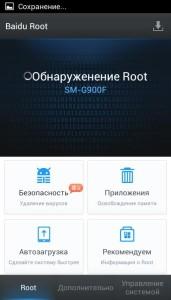 Baidu Root 3