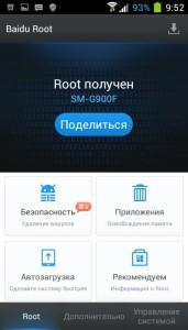 Baidu Root 4