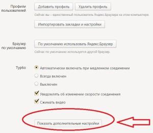 яндекс браузер2
