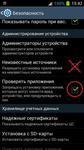 настройка безопасности для смартфона