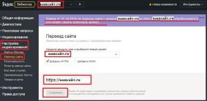 переезд сайта на Яндекс