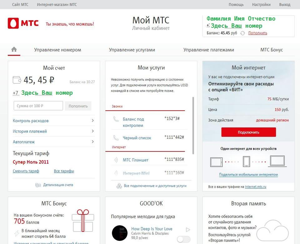 как узнать свои расходы на мтс россия how to pay my capital one credit card bill online