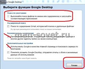 Главное окно установки программы Гугл Десктоп