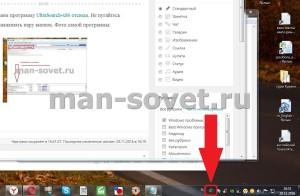 Программа Гугл Десктоп на русском