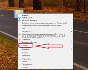 как удалить зависший файл (1)