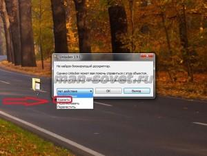 как удалить зависший файл (2)