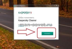 Kaspersky Cleaner 2