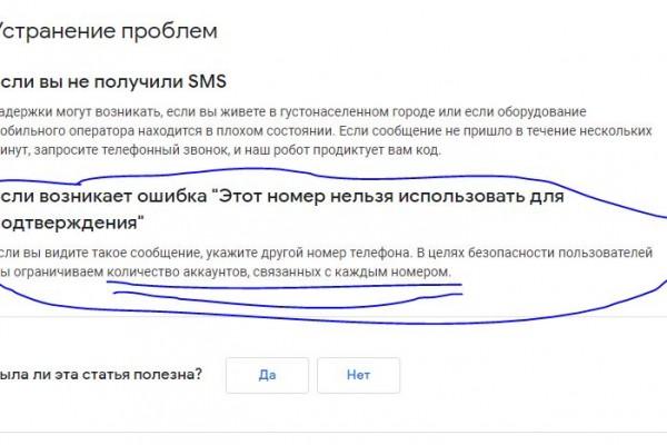 На номер телефона не приходит смс код от гугл почты. Что делать?