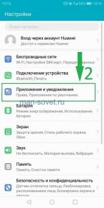 Шаг 2 Выбираем приложения