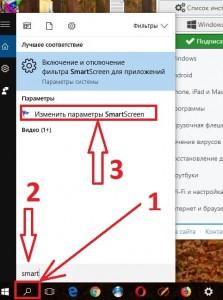 Изменить параметры SmartScreen в Windows