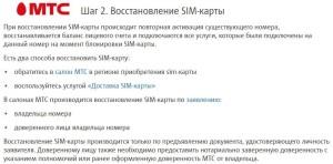 Шаг 2. Восстановление SIM-карты