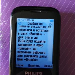 СМС переход от Билайн к МТС со своим номером