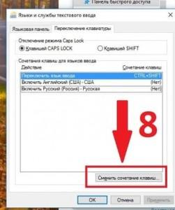 7 шаг Сменить сочетание клавиш