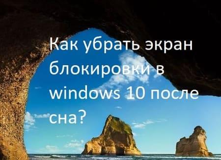 Экран блокировки в windows 10 после сна