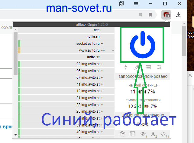 Блокиратор рекламы для яндекс браузера работает