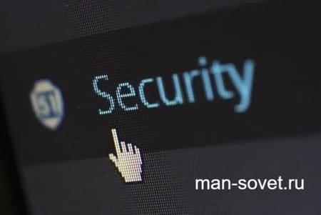 Компьютерная безопасность