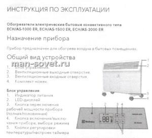 Электролюкс ECHAS 1500ER инструкция_1
