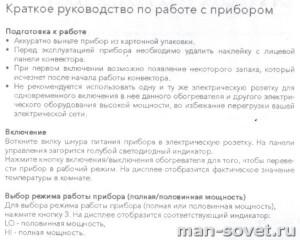 Электролюкс ECHAS 1500ER инструкция_2