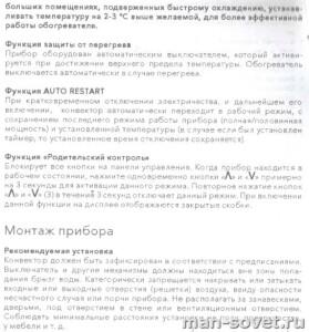 Электролюкс ECHAS 1500ER инструкция_4