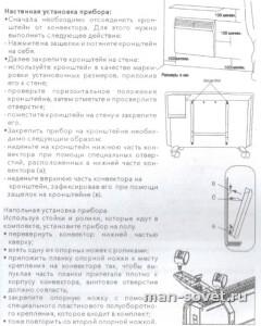 Электролюкс ECHAS 1500ER инструкция_5