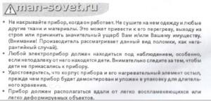 Электролюкс ECHAS 1500ER инструкция_6