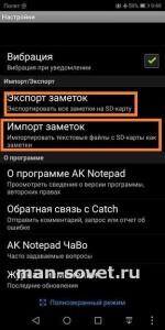 Импорт и экспорт заметок в AK Notepad