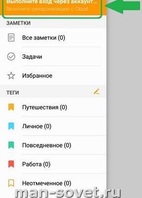 Настройки стандартного приложения заметок на андроиде