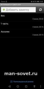 Сохраненные тестовые записи в AK Notepad