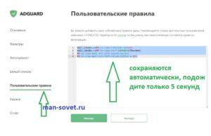 В Пользовательские правила вставляем четыре строчки