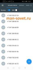 Черный список спам и мошеннических звонков