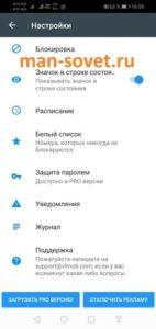 Настройки приложения Черный список