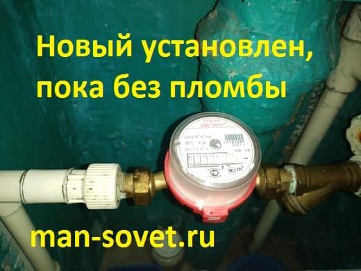 Новый счетчик воды установлен на водопроводе