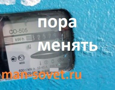 Пора менять электрический счетчик на новый
